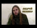 Андрей Ивашко-Об исполбзовании Буквицы как инструмента в современном мире.Часть 2(Народное Славянское радио)