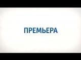 Премьера! Новый_ 4 сезон сериала «СашаТаня»