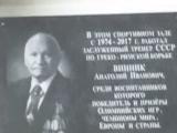 Торжественное открытие в Ульяновске мемориальной доски Заслуженного тренера СССР по греко-римской борьбе,Почётного гражданина го
