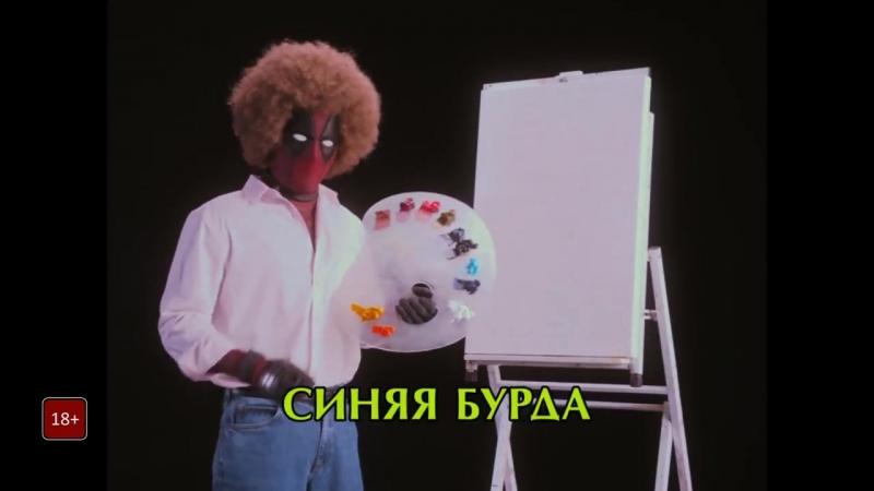 уроки живописи от DeadpoolA.