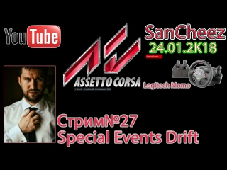 Assetto Corsa (2014) от SanCheez. Гоночный Стрим №27. Special Events Drift. Logitech Momo. Онлайн трансляция.