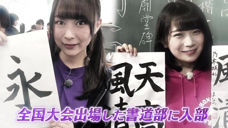 [FAM48INA] 180217 AKB48 SHOW! ep176 (Nogizaka46 SHOW!)