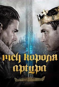 Смотреть онлайн Меч короля Артура в HD 1080p