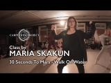 Class by MARIA SKAKUN. 30 Seconds To Mars - Walk On Water. I Like That Studio. 18/02/18