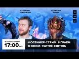 Фогеймер-стрим (16.11.17). Артём Комолятов и Антон Белый играют в Doom на Switch
