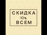 СКИДКА 10% НА ВСЕ ЗАКАЗЫ