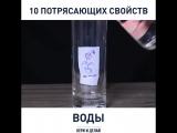 10 потрясающих свойств воды