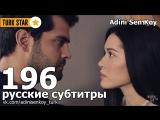 Adini Sen Koy / Ты назови 196 Серия (русские субтитры)