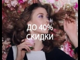 Музыка из рекламы ИЛЬ ДЕ БОТЭ - Здесь живёт красота (Россия) (2015)