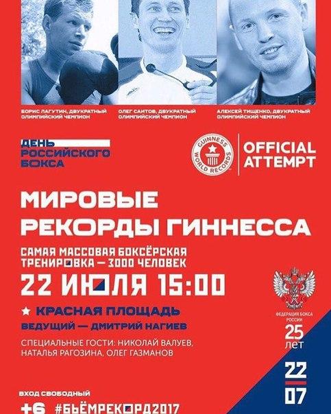 21 июля, в пятницу отметим день российского бокса вместе!