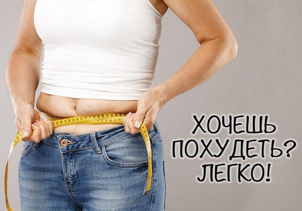 Фото Хочешь Похудеть.