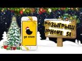 Новогодний розыгрыш iPhone SE 32Gb в ge store