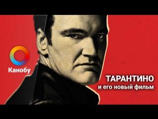 HYPE NEWS : новый фильм Тарантино, Черная Пятница, третий год R6: Siege
