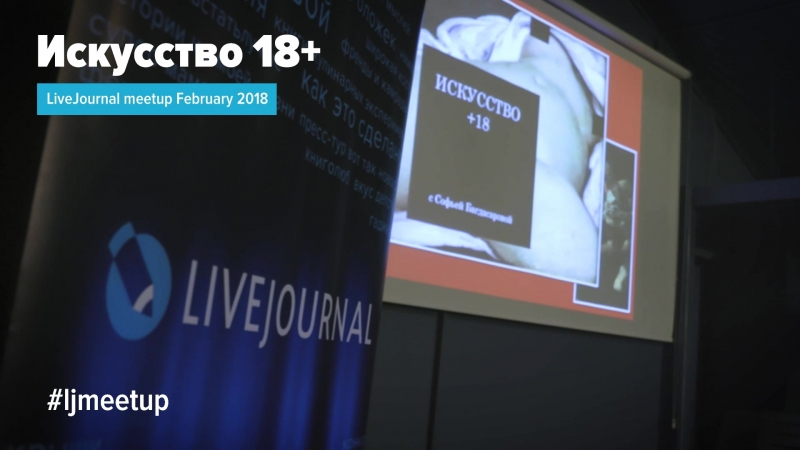 LiveJournal MeetUp (1.02.18) с Софьей Багдасаровой (shakko_kitsune)