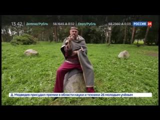 Россия 24 - Свидетели Перуна. Специальный репортаж Александра Лукьянова - Россия 24