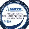 ФИЗТЕХ MBA /МBA MIPT