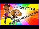 Аватария Чекнутая парикмахерская видео только для 18