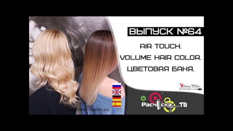 Техника AirTouch , Volume hair color , Цветовая баня