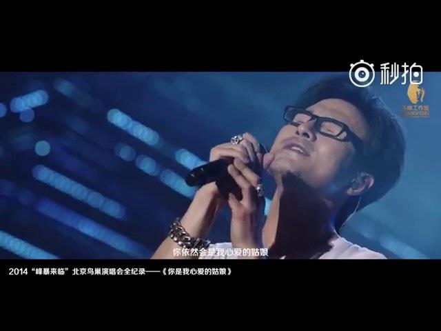 汪峰 《你是我心愛的姑娘》 2014 峰暴來臨北京鳥巢演唱會