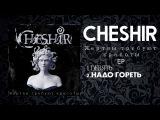 Cheshir - Жертвы требуют красоты [EP] (превью)