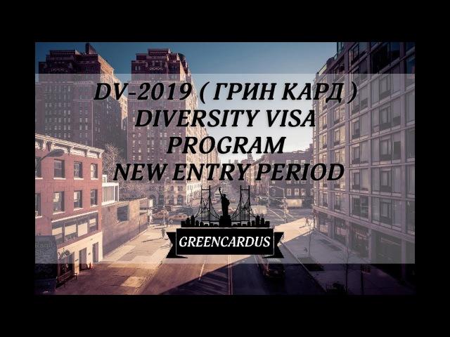 DV-2019 ( ГРИН КАРД ) Diversity Visa Program New Entry Period
