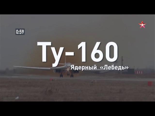 «Белый лебедь» с ядерной дубинкой: ракетоносец Ту-160 за 60 секунд