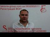 Регистрация ФОП Киев  Регистрация частного предпринимателя ЧП