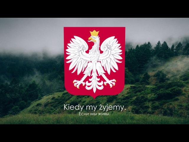 Гимн Польши - Mazurek Dąbrowskiego (Марш Домбровского) [Русский перевод / Eng subs]