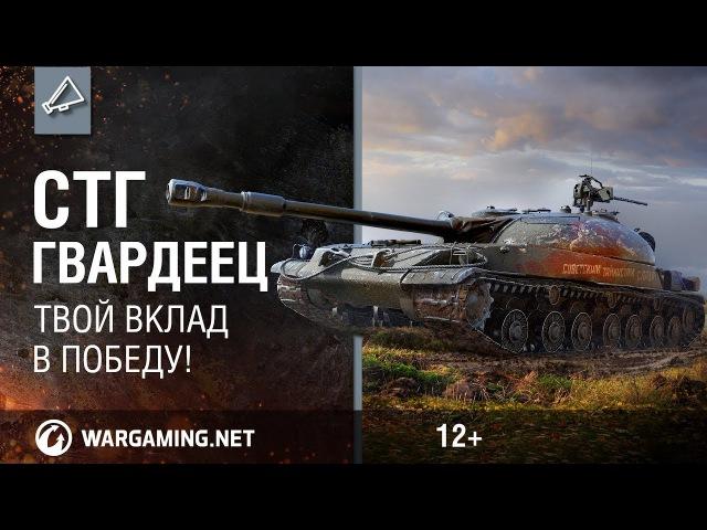 Новый премиумный советский танк СТГ Гвардеец ко Дню танкиста