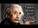 Тайное письмо о Боге Альберт Эйнштейн