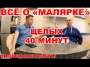 Всё о малярных работах. Полезные советы от Алексея Земскова и Михаила Безяева. dc` j vfkzhys[ hf,jnf[. gjktpyst cjdtns jn fktrct