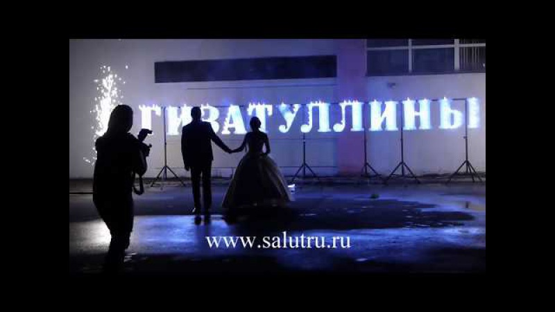Огненное фаер шоу и фейерверк на свадьбу в Самаре и Тольятти.