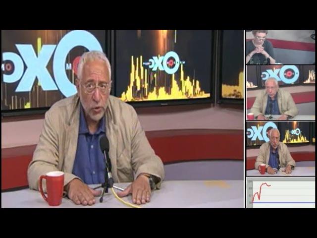 Николай Сванидзе Особое мнение Эхо Москвы 18 августа 2017