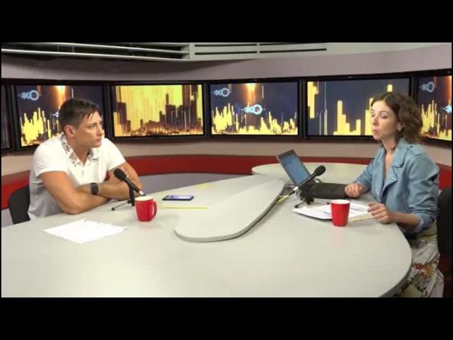 Дмитрий Гудков Особое мнение Эхо Москвы 18 августа 2017