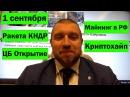 Дмитрий ПОТАПЕНКО ЦБ Открытие Майнинг в России Криптовалюты 1 сентября Нов