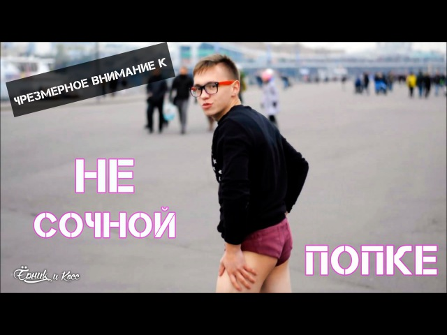 Чрезмерное внимание к НЕ сочной попке Пранк (пародия на ChebuRussia tv) / Hidden camera on man's ass