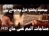 Pashto New Songs Pashto Ghazals 2017 Manajaat -Ghani Khan 2017 HD