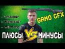 ПЛЮСЫ И МИНУСЫ GAMO CFX Пневматическая Винтовка Gamo CFX