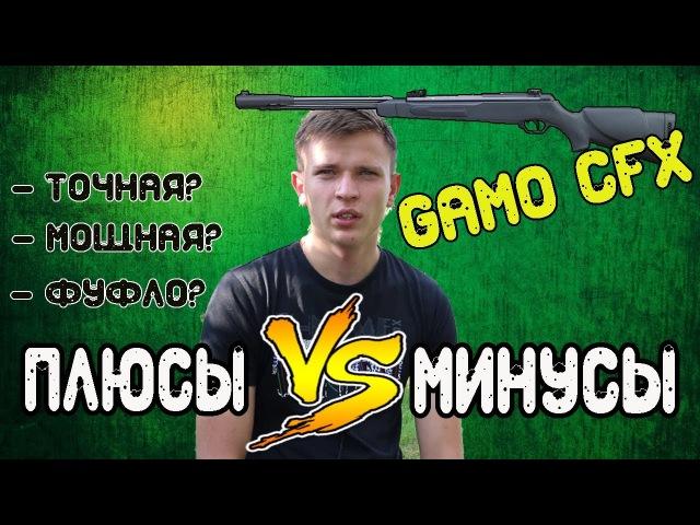 ПЛЮСЫ И МИНУСЫ - GAMO CFX   Пневматическая Винтовка Gamo CFX