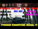 рубрика, мастер на все танки №1
