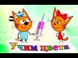 Три кота песенка для детей малышей учим цвета с Героями мультфильмов на русском ...