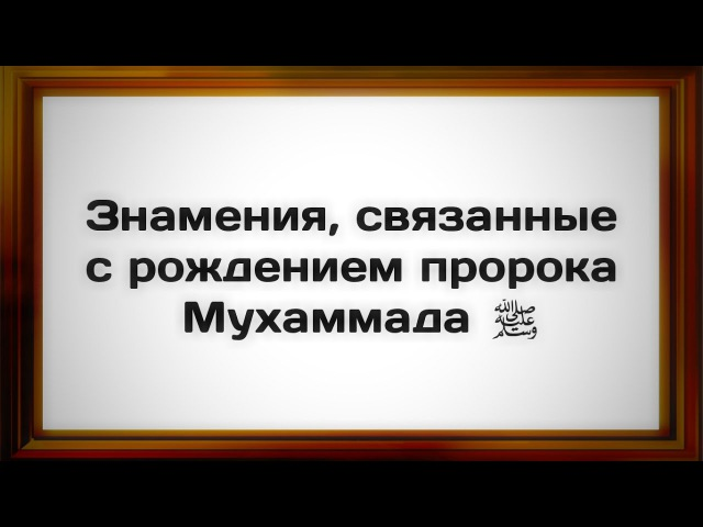 Сира. Знамения, связанные с рождением пророка Мухаммадаﷺ 31.03.2017 || Абу Яхья Крымский