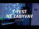 T- Fest - НЕ ЗАБЫВАЙ (Piano cover)