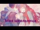 Аниме клип - Моя школьница (Ai Chan вернулась:3)