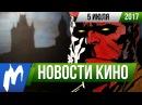 ❗ Игромания НОВОСТИ КИНО 5 июля Бэтмен Айзек Азимов Настоящий Детектив Хеллбой Рик и Морти