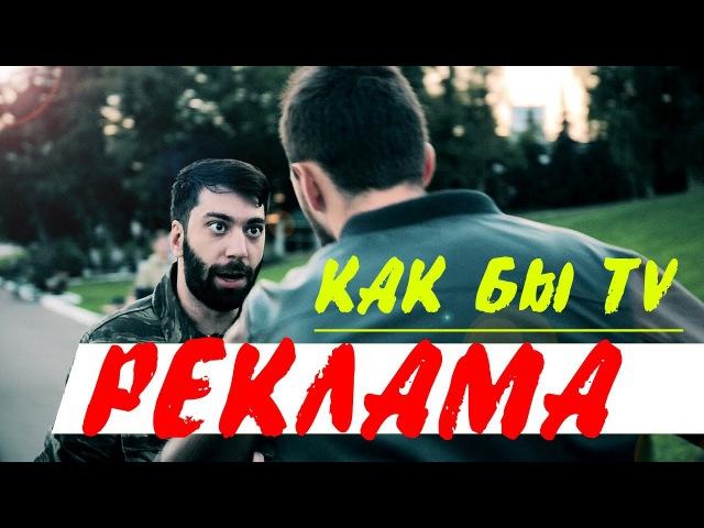 КАК БЫ TV - Реклама