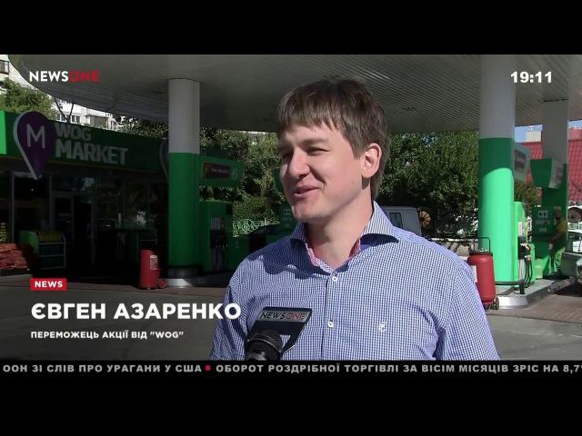 """Национальная сеть """"WOG"""" """"заправляет"""" украинцев квартирами 20.09.17"""