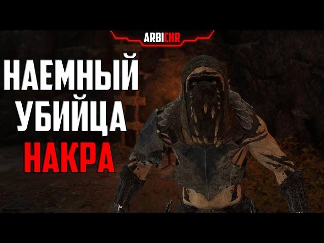 Middle-earth Shadow of War Прохождение 3 - Видящий камень - Нож вот тьме - Наемный убийца Накра » Freewka.com - Смотреть онлайн в хорощем качестве