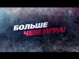 Кубок первого канала,Россия-Канада.