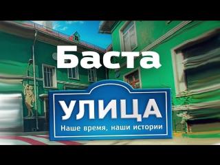 Премьера! Баста - Улица (саундтрек к сериалу Улица )